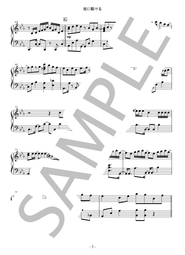 Osmb yorunikakeru piano 5