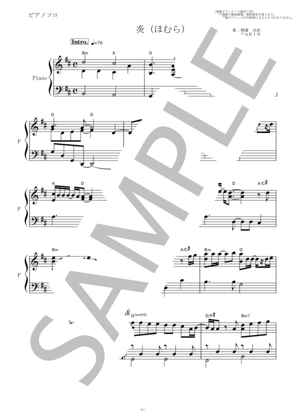 楽譜 ピアノ 簡単 滅 の 刃 鬼