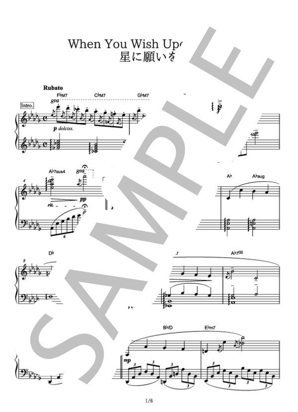 楽譜 を に 星 願い ハンドベルでディズニー曲星に願いをの簡単楽譜