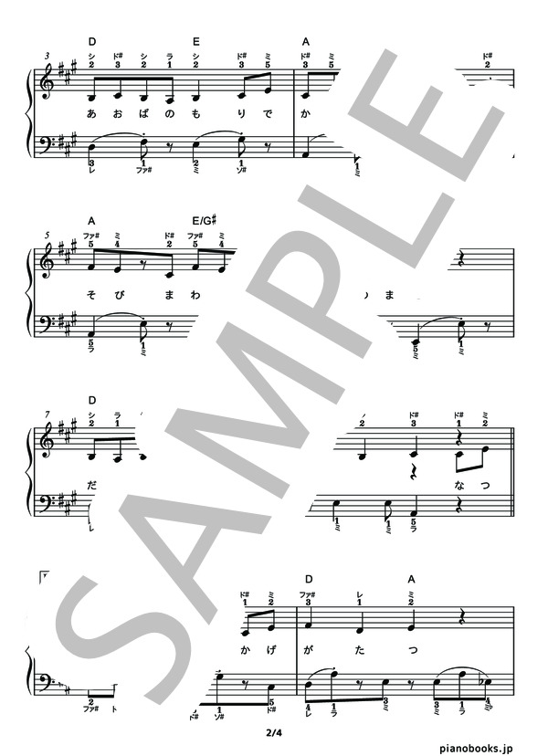 ドレミ パプリカ 楽譜