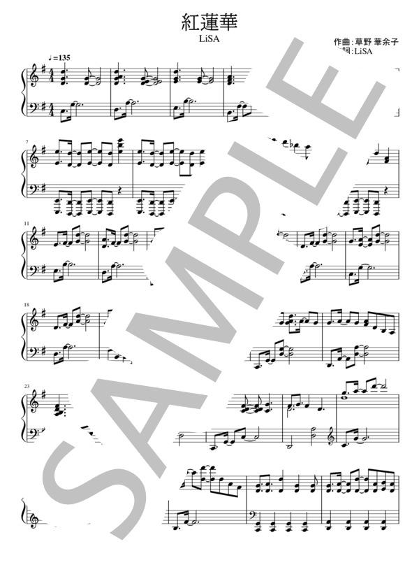 ピアノ楽譜 無料 紅蓮華