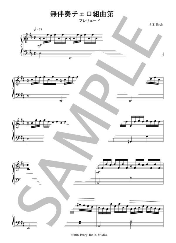 チェロ バッハ 無 伴奏