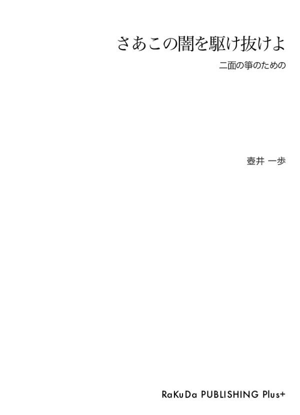 Rpp0038 1