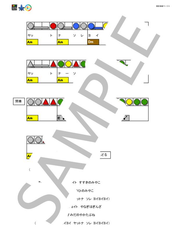 Tokyoondo2p109im153 970 2