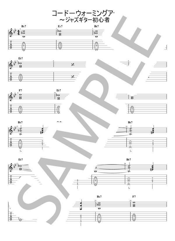 Warming up chord 20200419 1