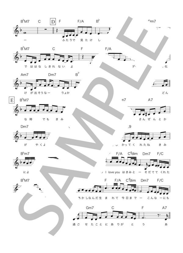 Aimusubichord 2
