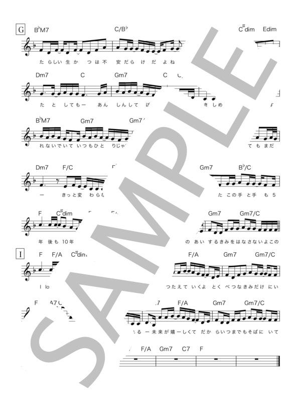 Aimusubichord 3