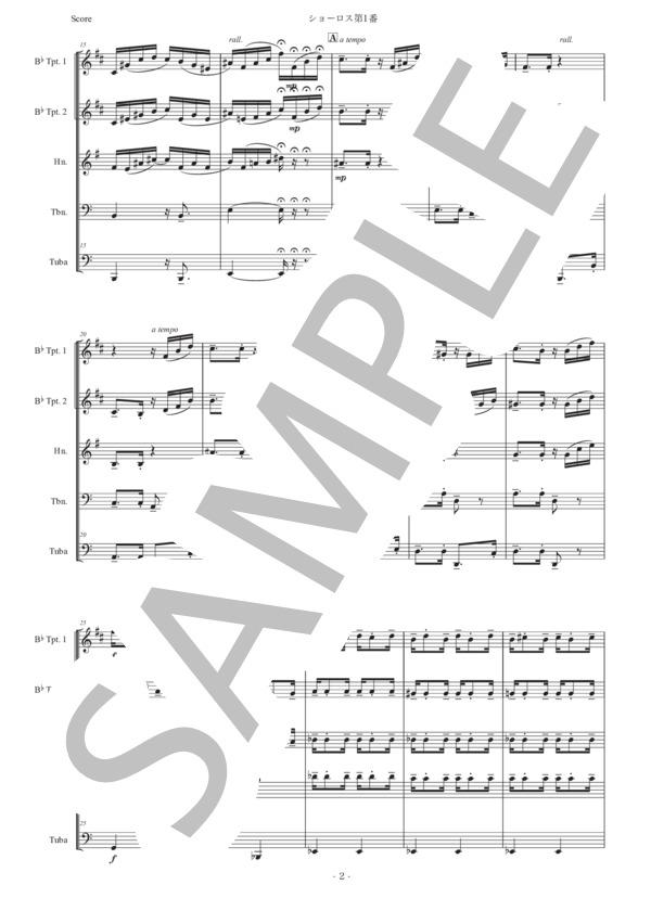 楽譜】ヴィラ=ロボス「ショーロス第1番」金管五重奏版/エイトル ...