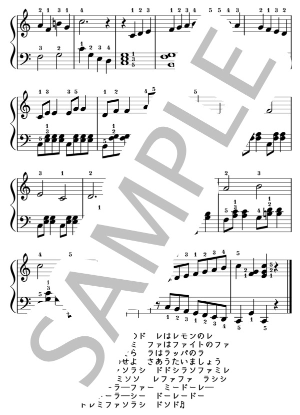 Doremi song 2