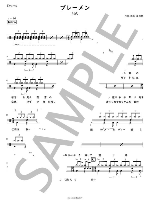 Drum kururi bremen with lyrics 1