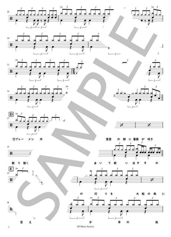 Drum kururi bremen with lyrics 2