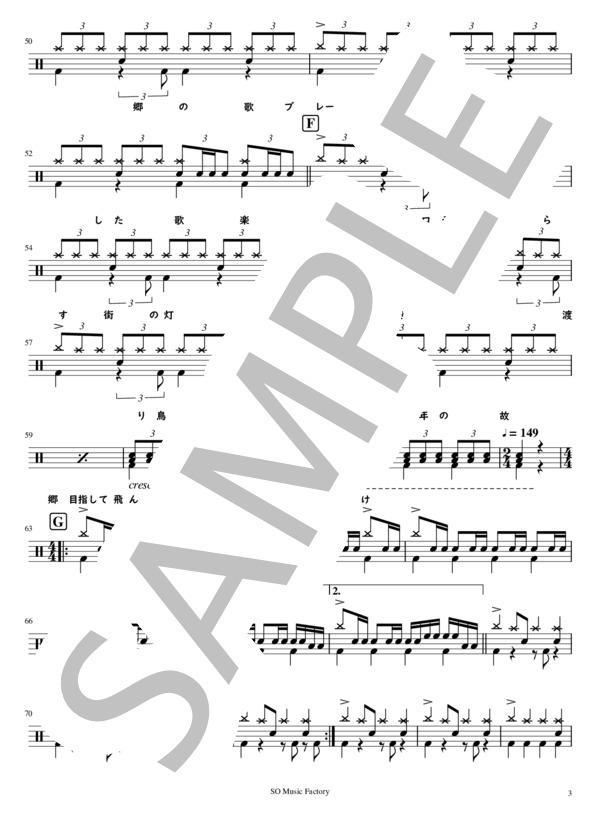 Drum kururi bremen with lyrics 3