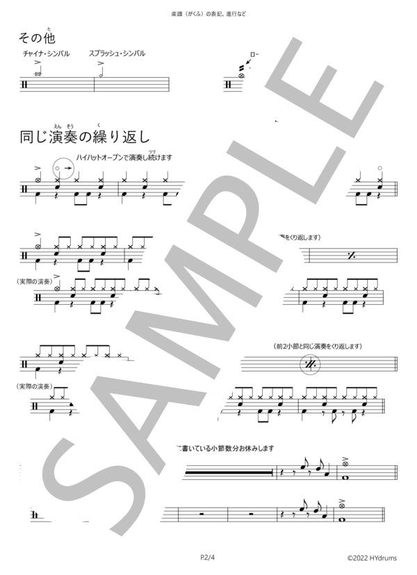 Drumscore information 2