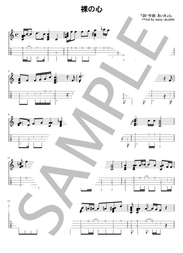 ウクレレ 楽譜 無料