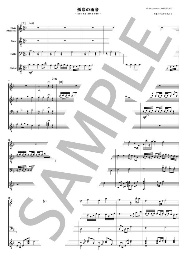 Gita98 koinoamaoto quartet 3