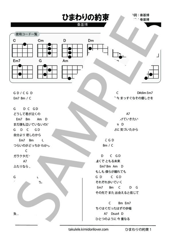 Himawari 1