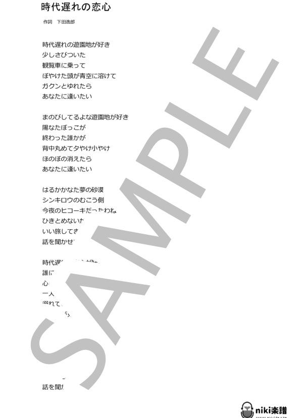 Jidaiokure niki001 3