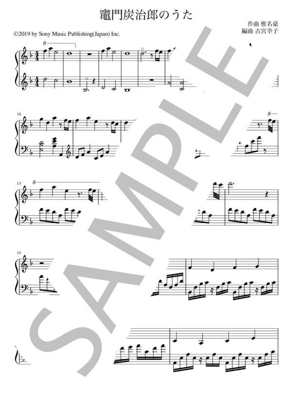 Kamadotanjiro harp 1