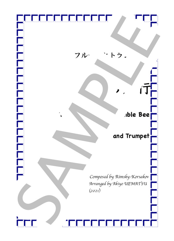 Kumabatift 1