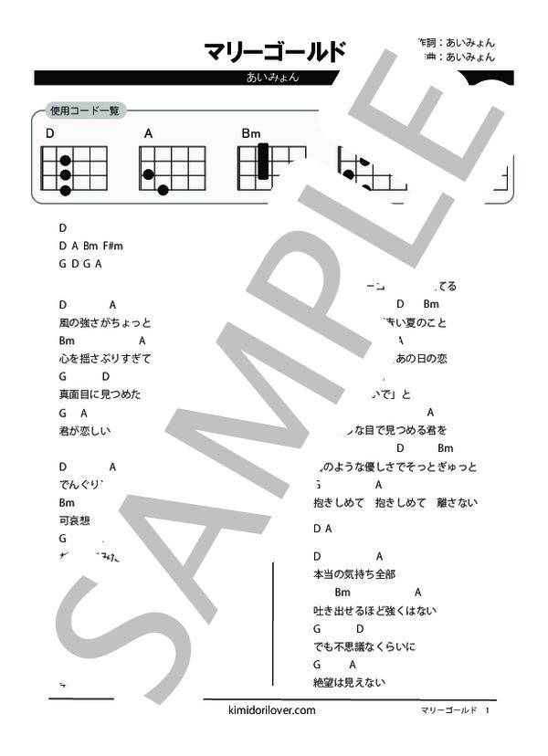 マリー ゴールド ウクレレ マリーゴールド / あいみょん【ウクレレ弾き方解説】