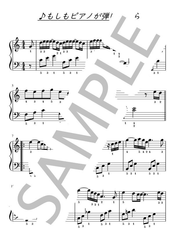 Moshimo piano 1
