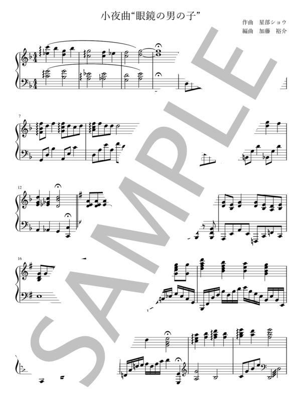 """楽譜】小夜曲""""眼鏡の男の子""""(BEYOOOOONDS/ピアノソロ/中級 ..."""