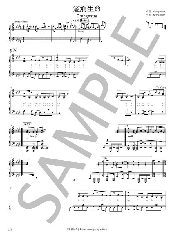Pianomikan orangestar ranshoseimei 1