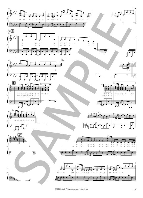Pianomikan orangestar ranshoseimei 2