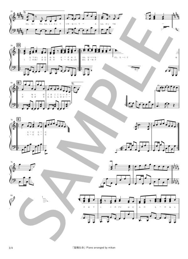Pianomikan orangestar ranshoseimei 3