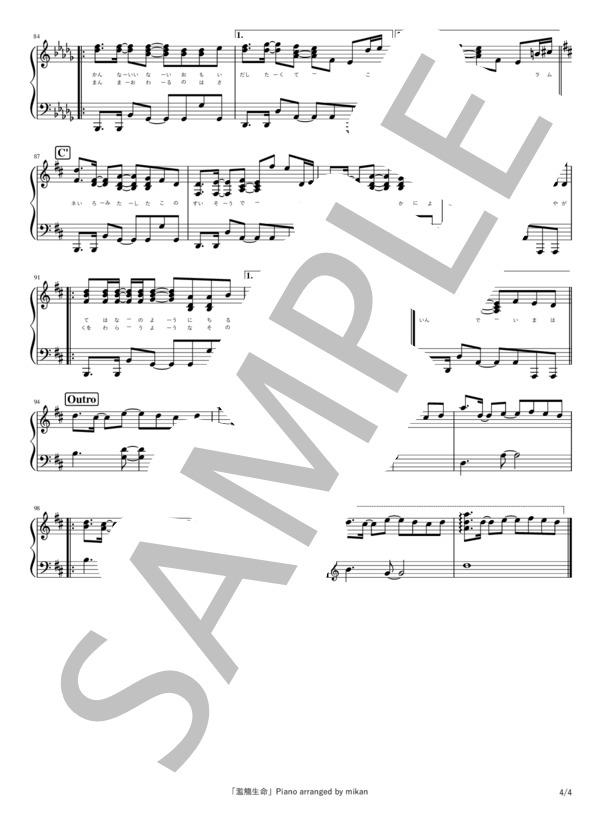 Pianomikan orangestar ranshoseimei 4