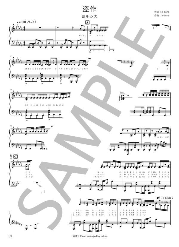 Pianomikan yrsk tosaku 1