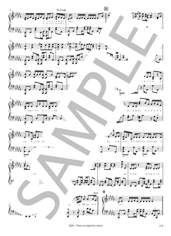 Pianomikan yrsk tosaku 2