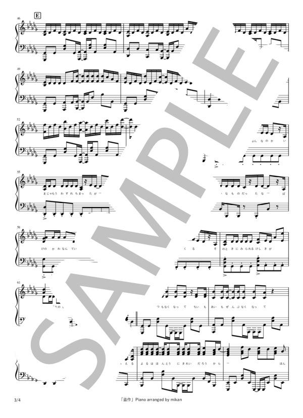 Pianomikan yrsk tosaku 3