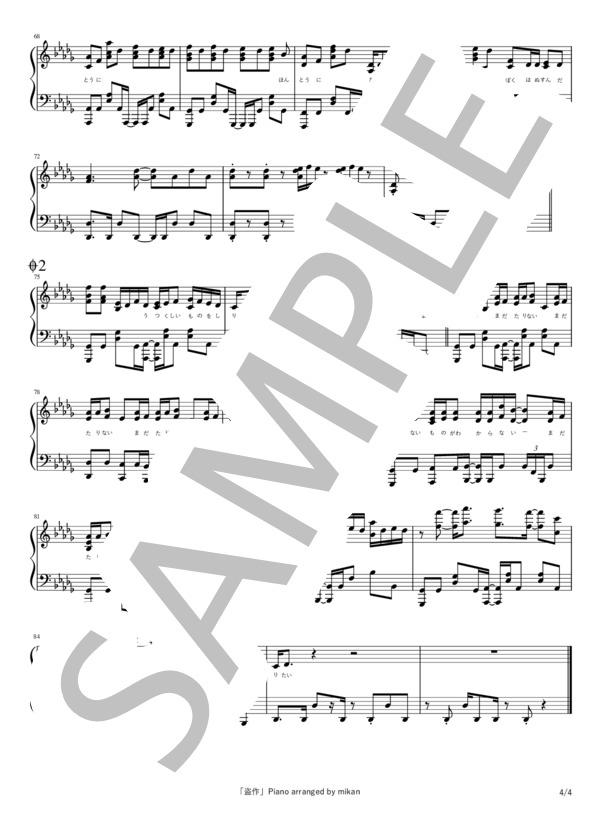 Pianomikan yrsk tosaku 4