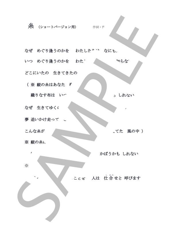 Raku itoaf guitercode 2