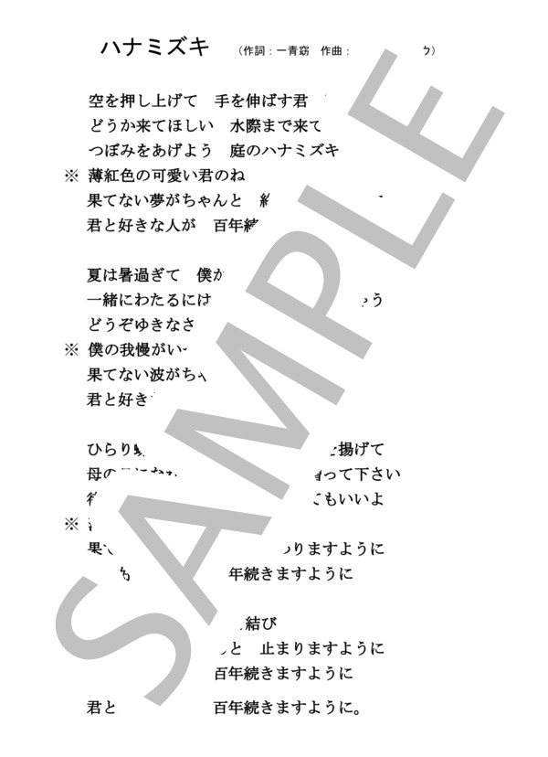 Raku hanamizukid 3