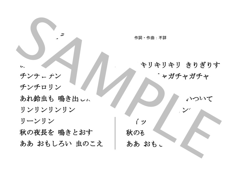 Raku mushinokoe 2