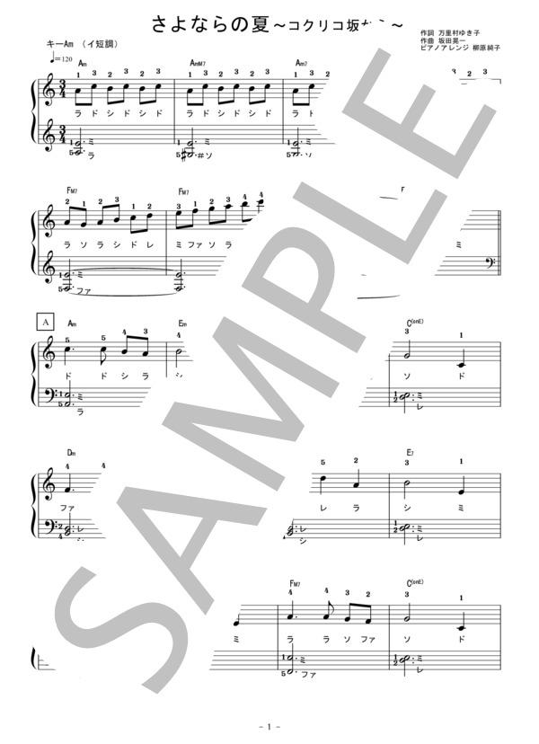 Raku sayonaranonatsu piano 1