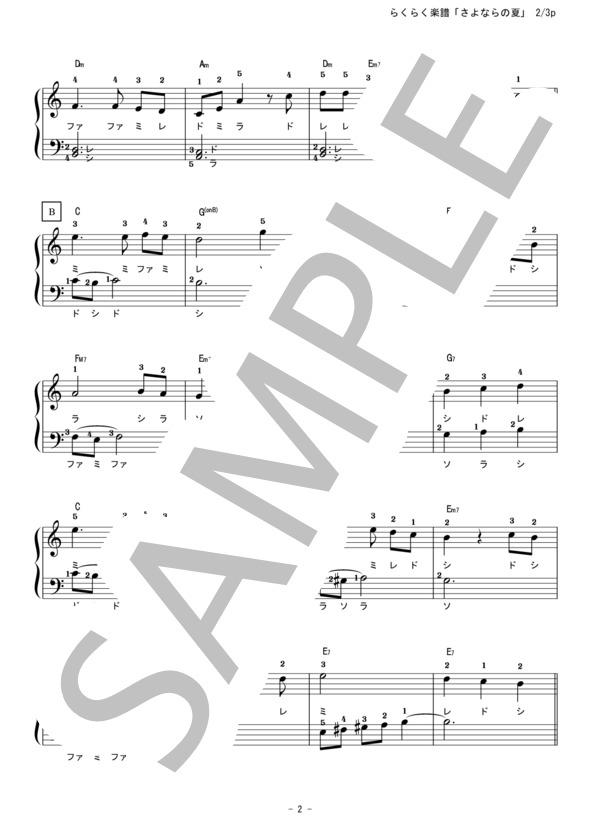 Raku sayonaranonatsu piano 2