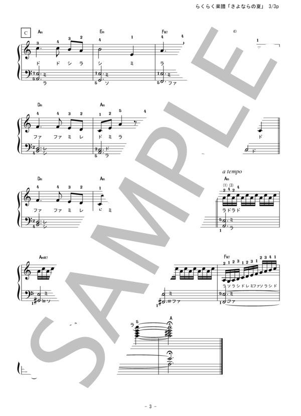 Raku sayonaranonatsu piano 3