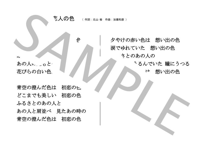 Raku shiroiirohakoibitonoirobf 3