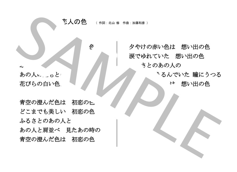 Raku shiroiirohakoibitonoiroc 3