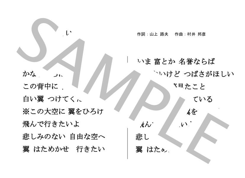 Raku tsubasawokudasaia 2