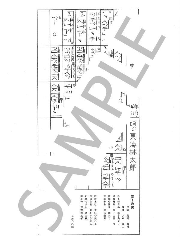 Sagami0113 1