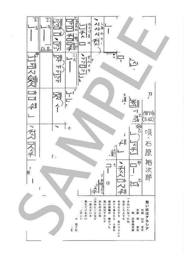 Sagami0121 1