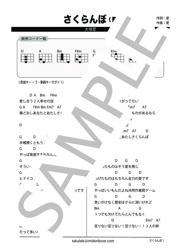 Sakuranbo 1