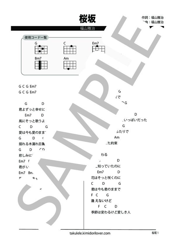Sakurazaka 1