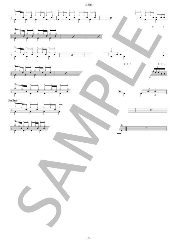 Sangensyoku1 3