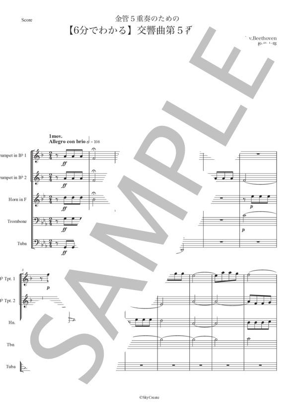 Skycreate brass5unmei 1