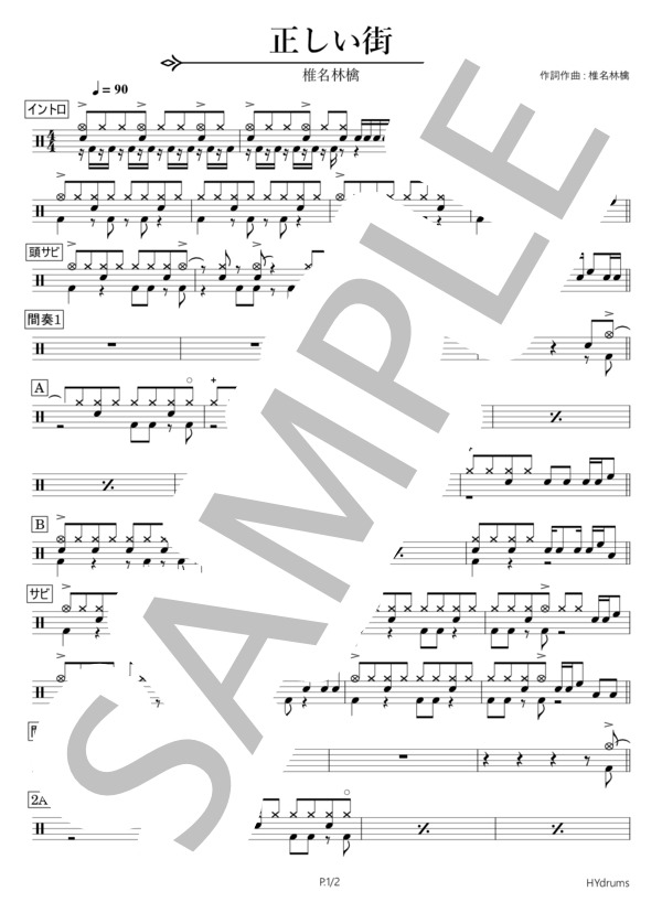 Tadasimachi drums easy 1